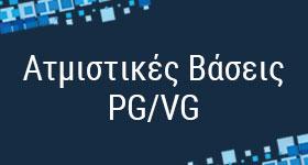 Βάσεις VG/PG