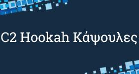 C2 Hookah Κάψουλες